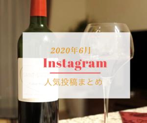 6月ワインインスタ人気投稿